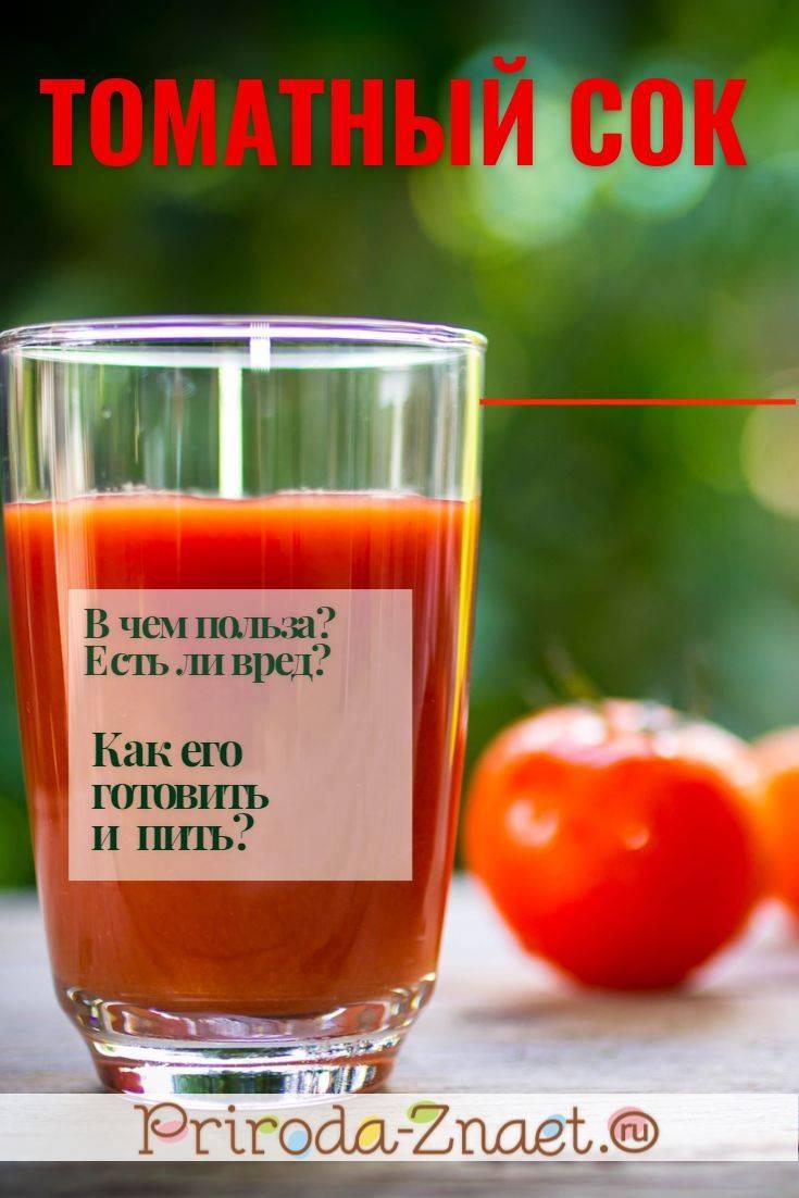 """""""томатный сок — чем он полезен и как правильно делать?"""""""