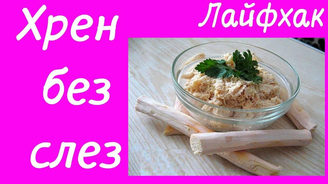 Хрен домашний. рецепты приготовления приправ из хрена