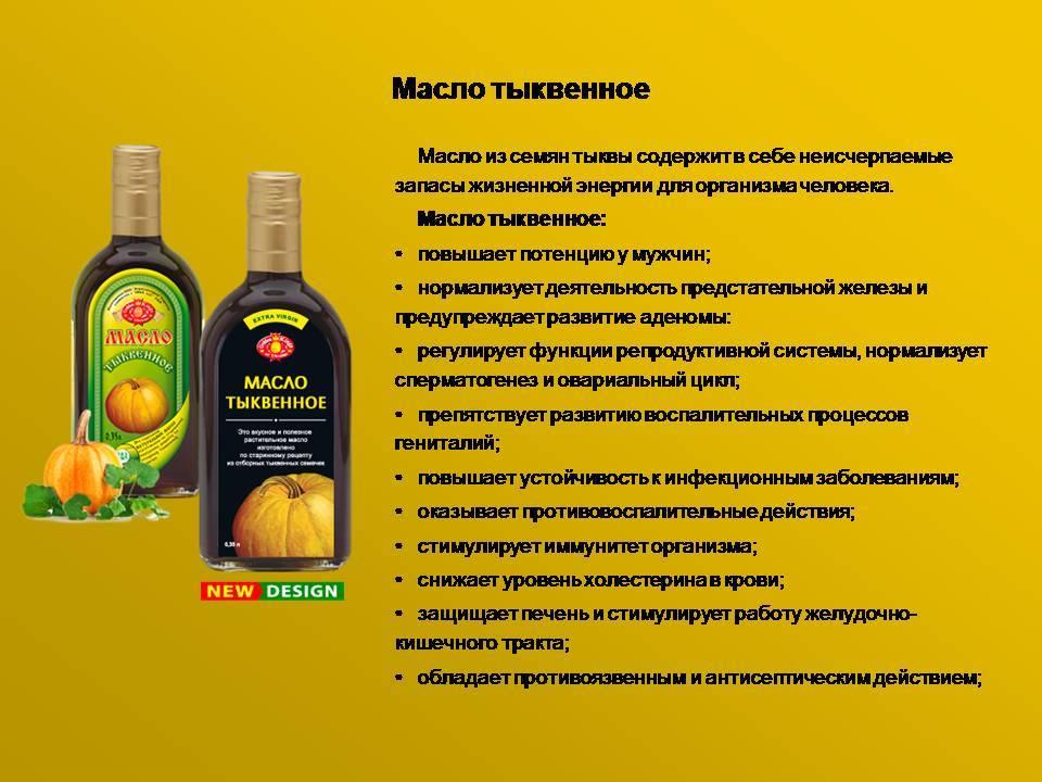 Полезные свойства и противопоказания к применению подсолнечного масла