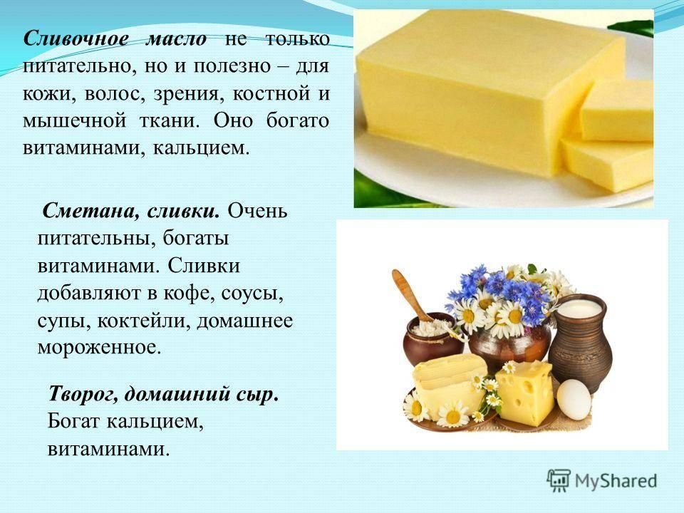 Сливочное масло — польза, калорийность, состав и вред
