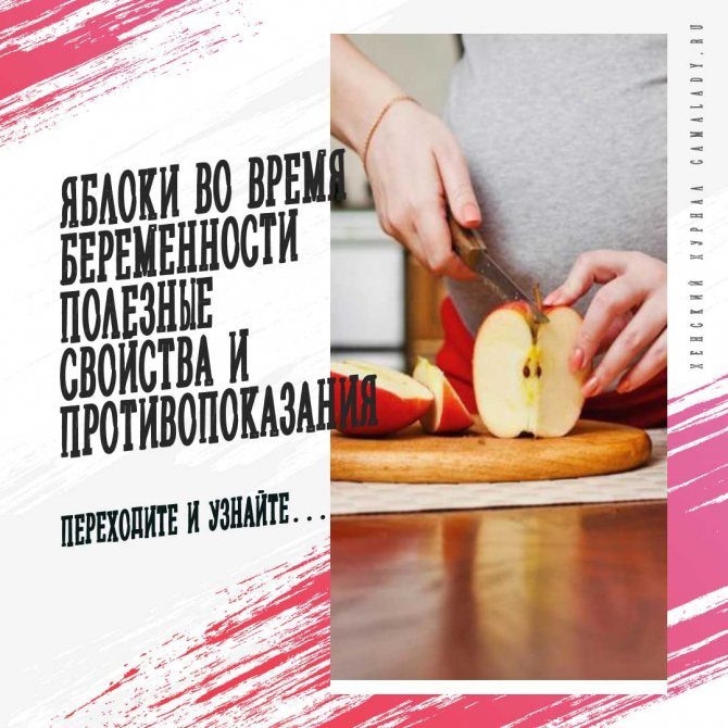 Яблоки при беременности: польза и вред   список топовых фруктов