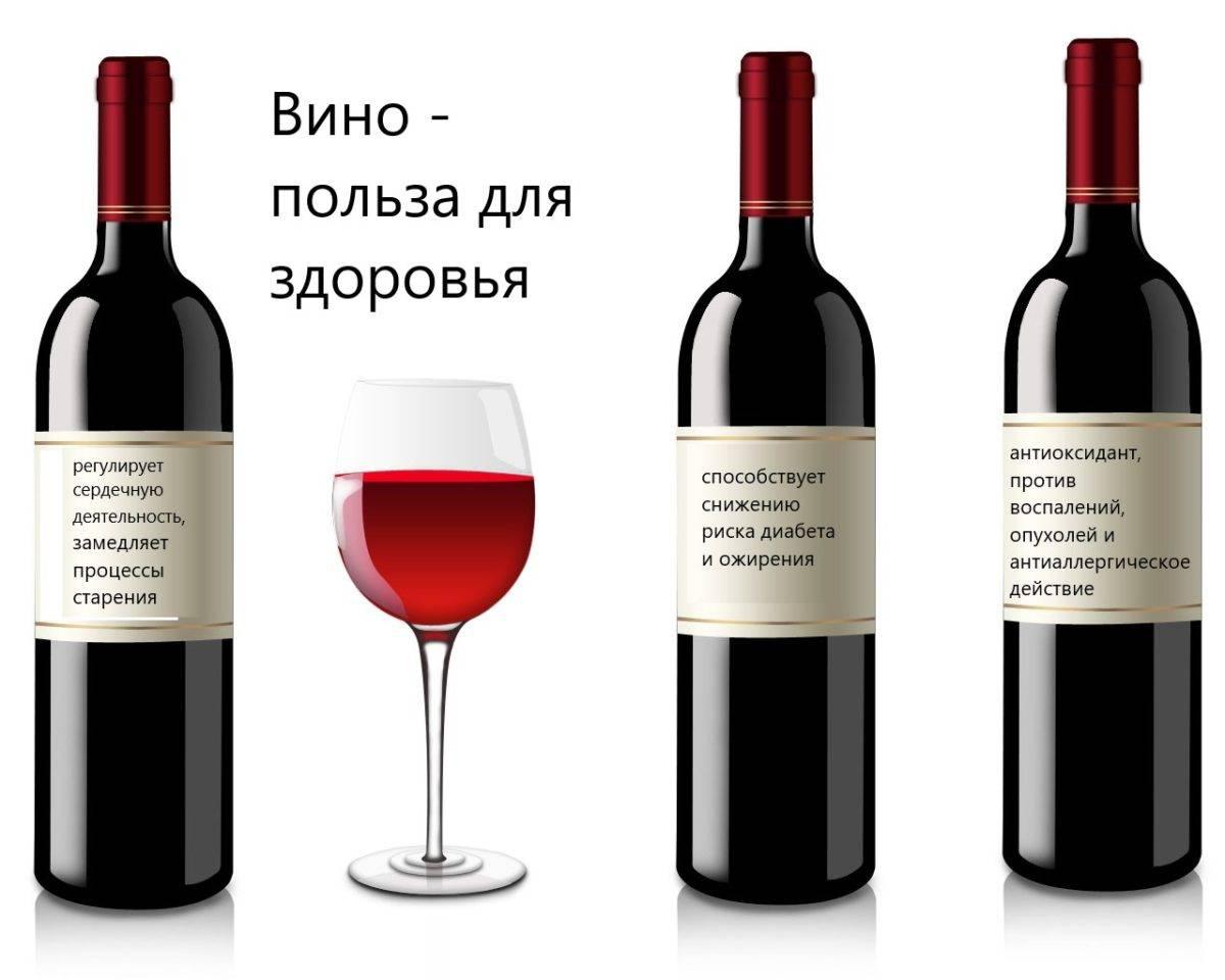 Польза от красного сухого вина