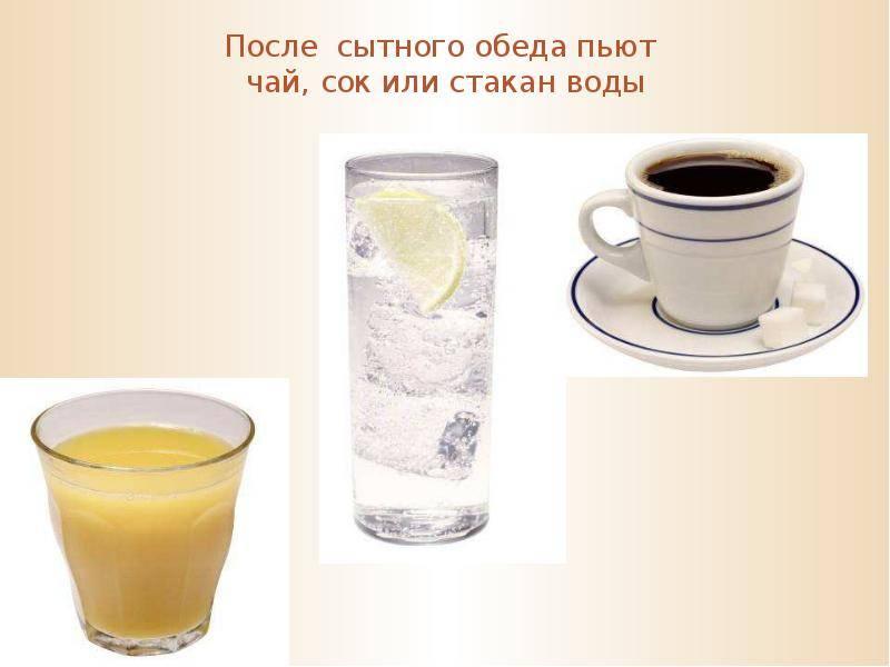 Можно ли пить чай после еды? разбираем влияние напитка на пищу и жкт