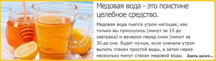 Медовая вода: польза и вред при оздоровлении организма