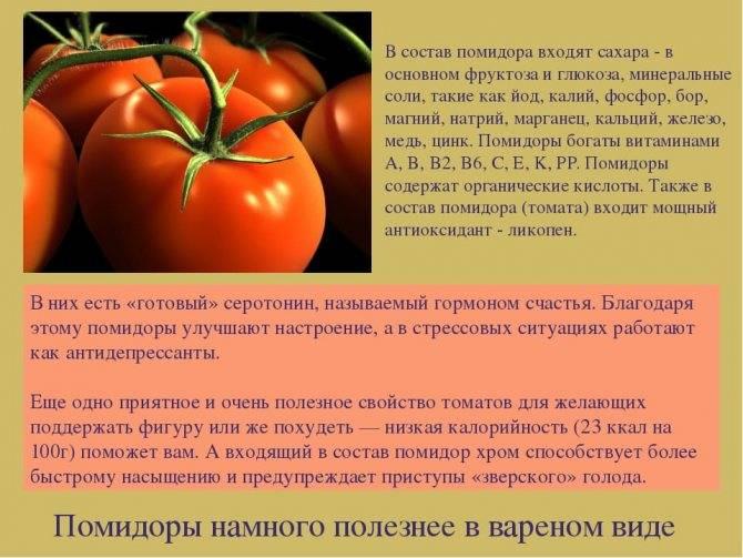 Можно ли беременным помидоры? в каких случаях нельзя и почему?
