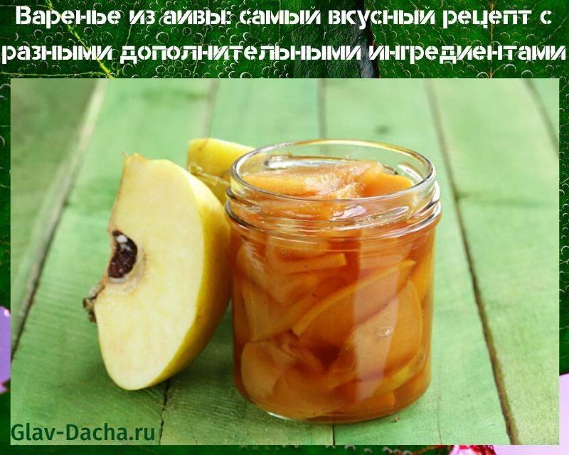 8 рецептов ароматного варенья из айвы для уютного чаепития