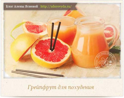 Можно ли на ночь есть грейпфрут. чем полезен и какой выбрать?
