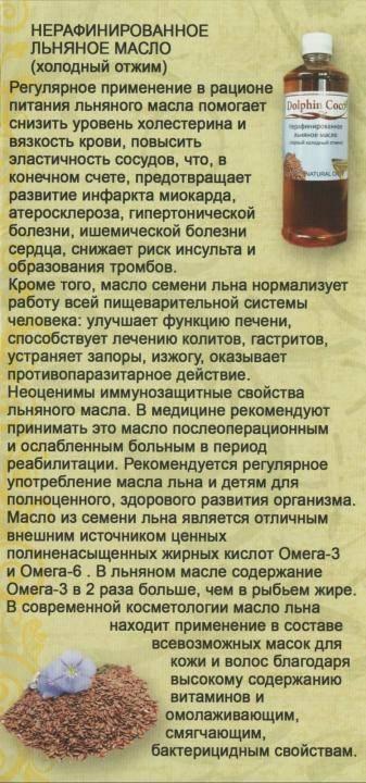 Как принимать льняное масло с пользой для организма
