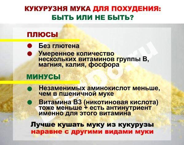 Польза кукурузной муки для организма