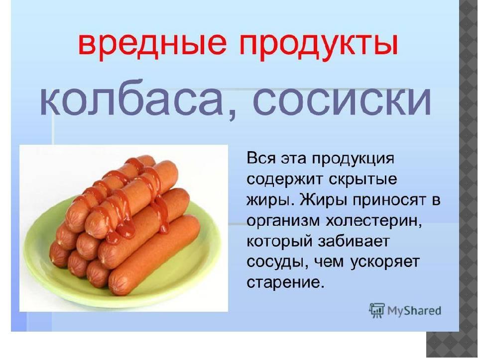 Сосиски – польза и состав, виды и рецепты приготовления в домашних условиях