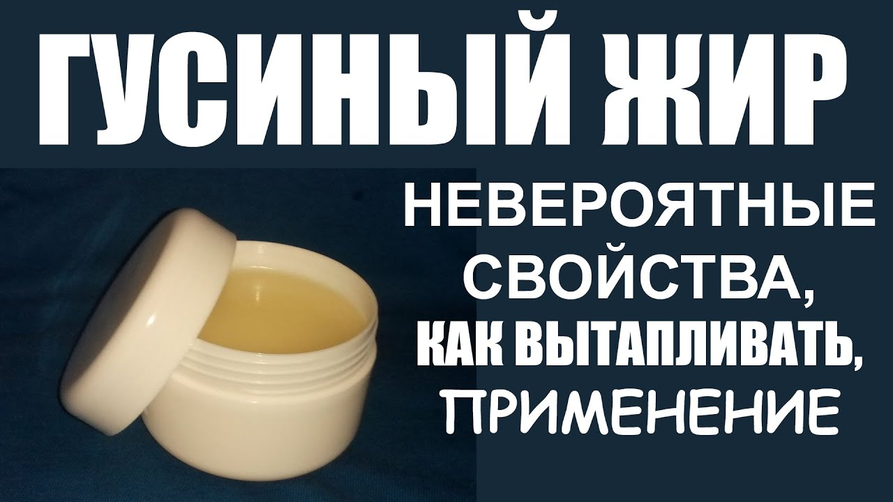 Лечебные свойства и противопоказания гусиного жира, применение в народной медицине и косметологии