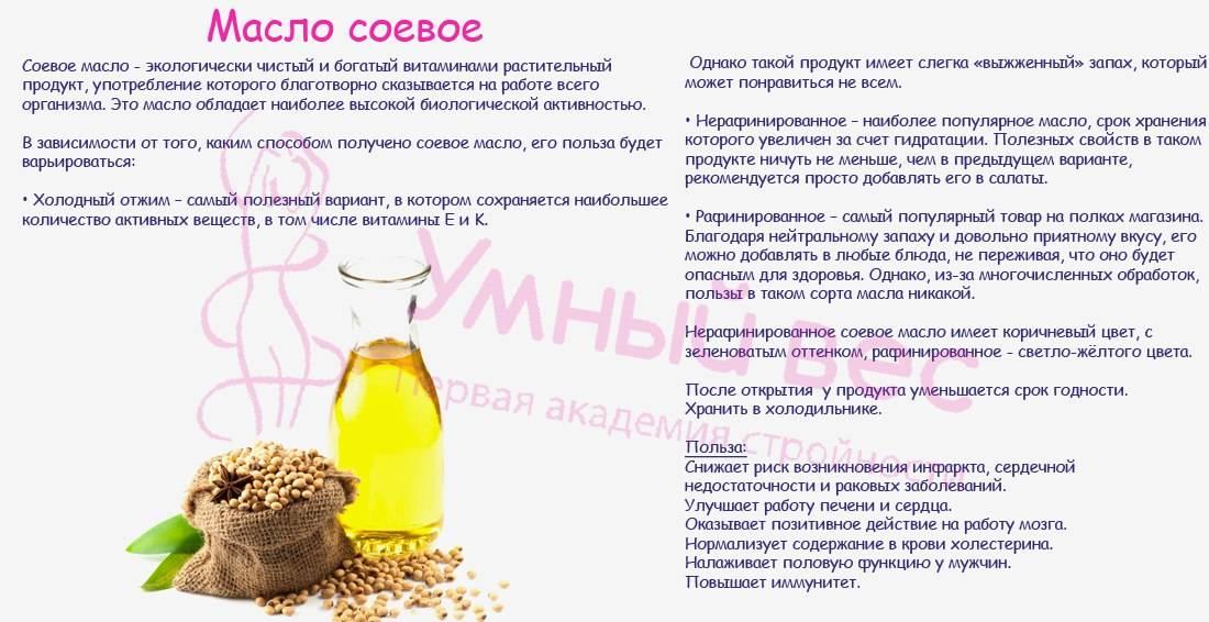 Польза соевого масла: использование в косметологии, медицине. вред соевого масла: противопоказания