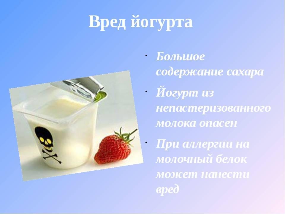 Чем полезен йогурт