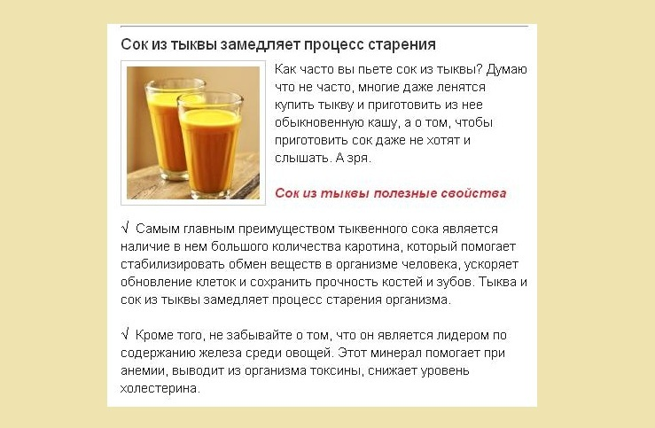 Польза и вред тыквенного сока, использование в народной медицине и косметологии