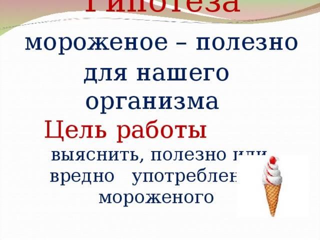 Мороженое — польза и вред для здоровья