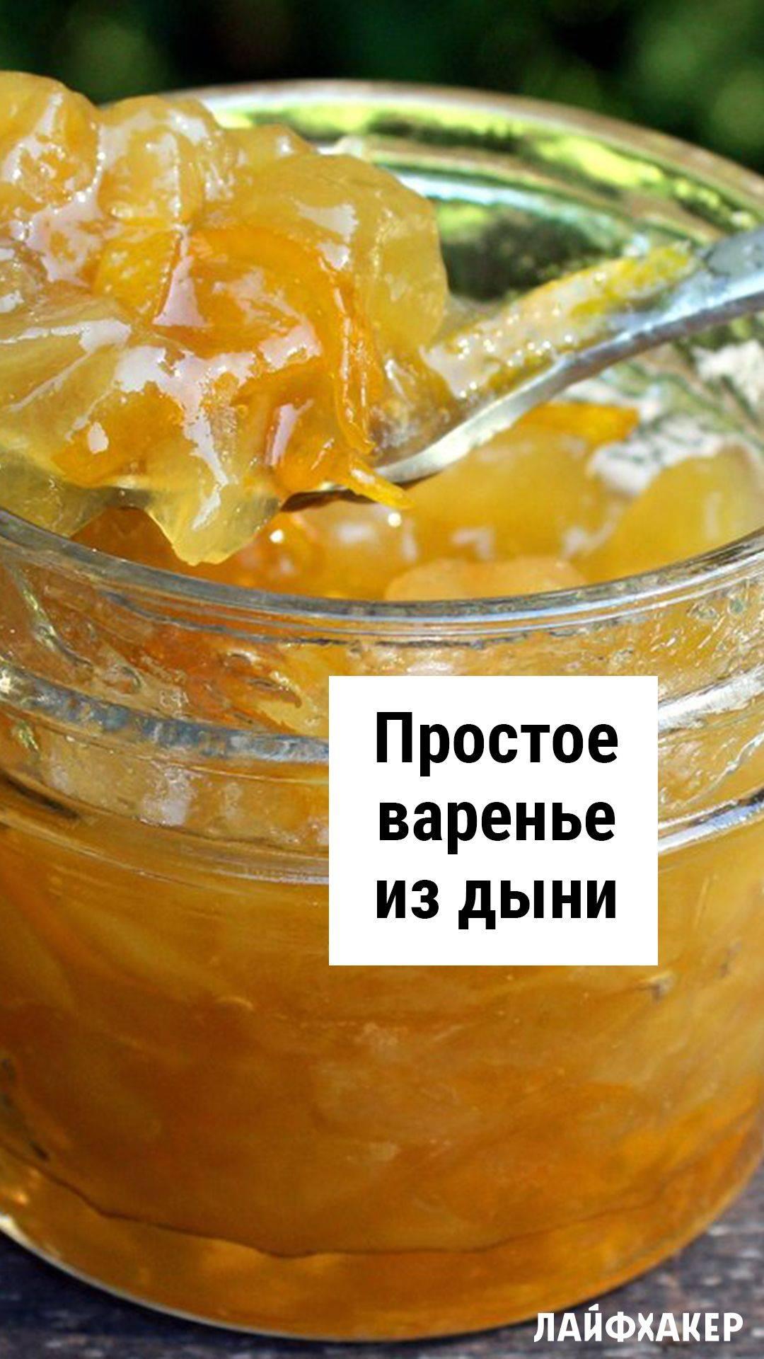 Варенье из дыни пошаговый рецепт с картинками