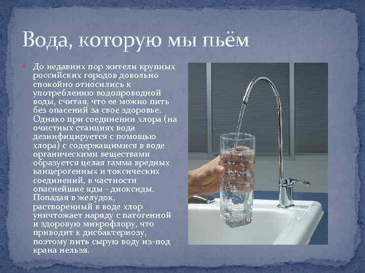 Польза и вред кипяченой воды для организма
