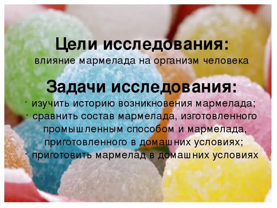 Чем полезен мармелад. рецепт домашнего мармелада