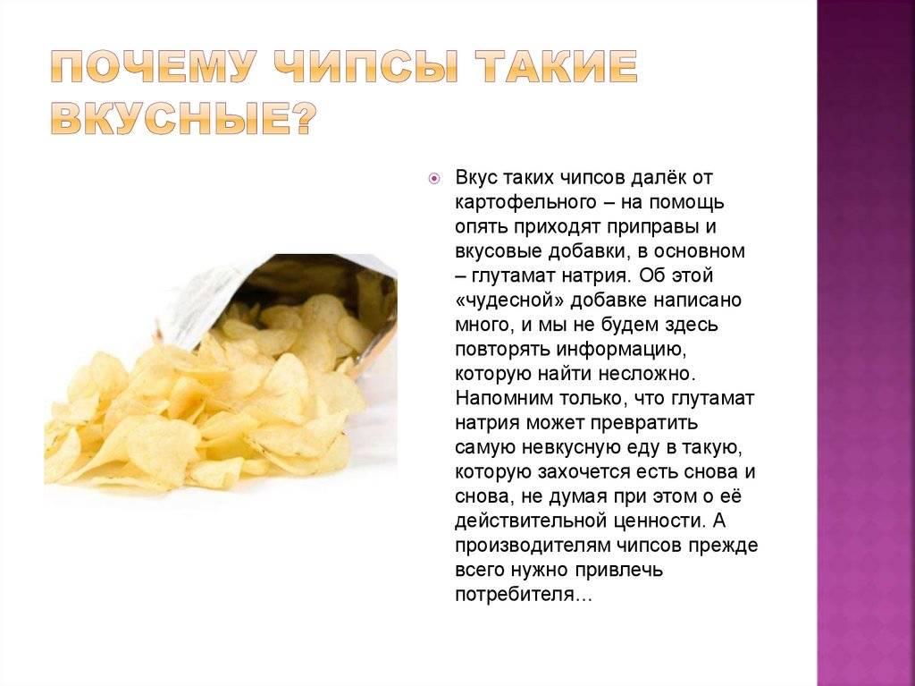 Польза и вред чипсов, как сделать в домашних условиях