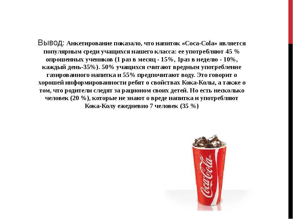 Какой вред наносит кока-кола и газировка нашему организму?