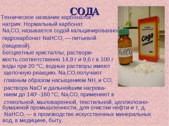 Чем полезна сода для женского организма