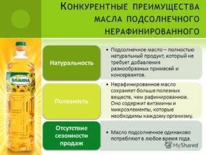 Подсолнечное масло: польза и вред для здоровья и красоты