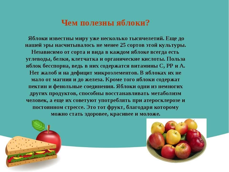 Вся правда о пользе и вреде яблок