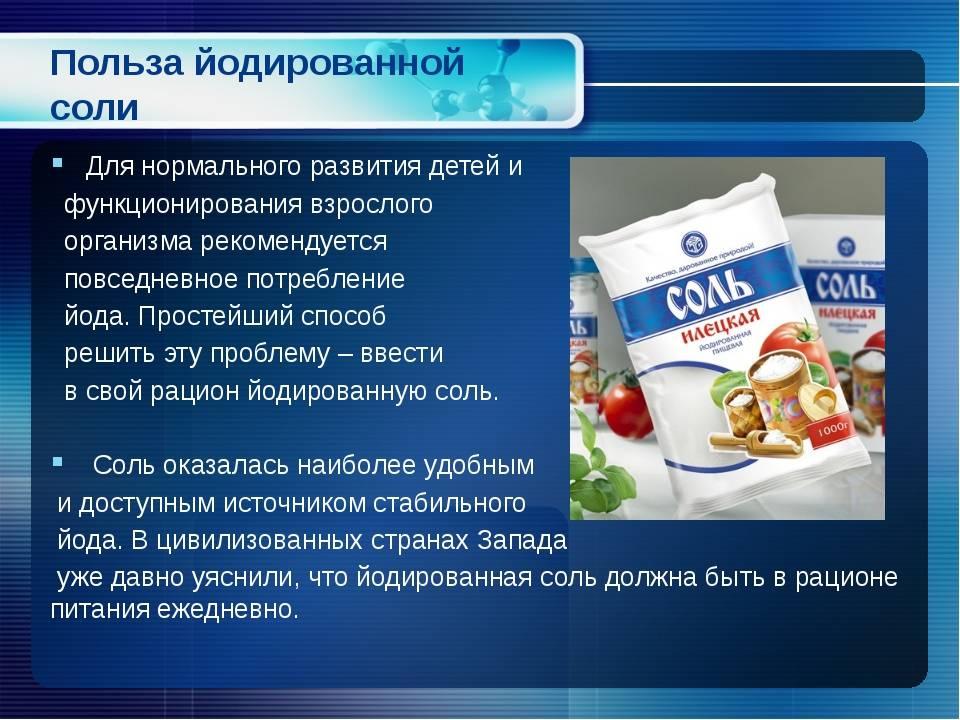Польза и вред соли
