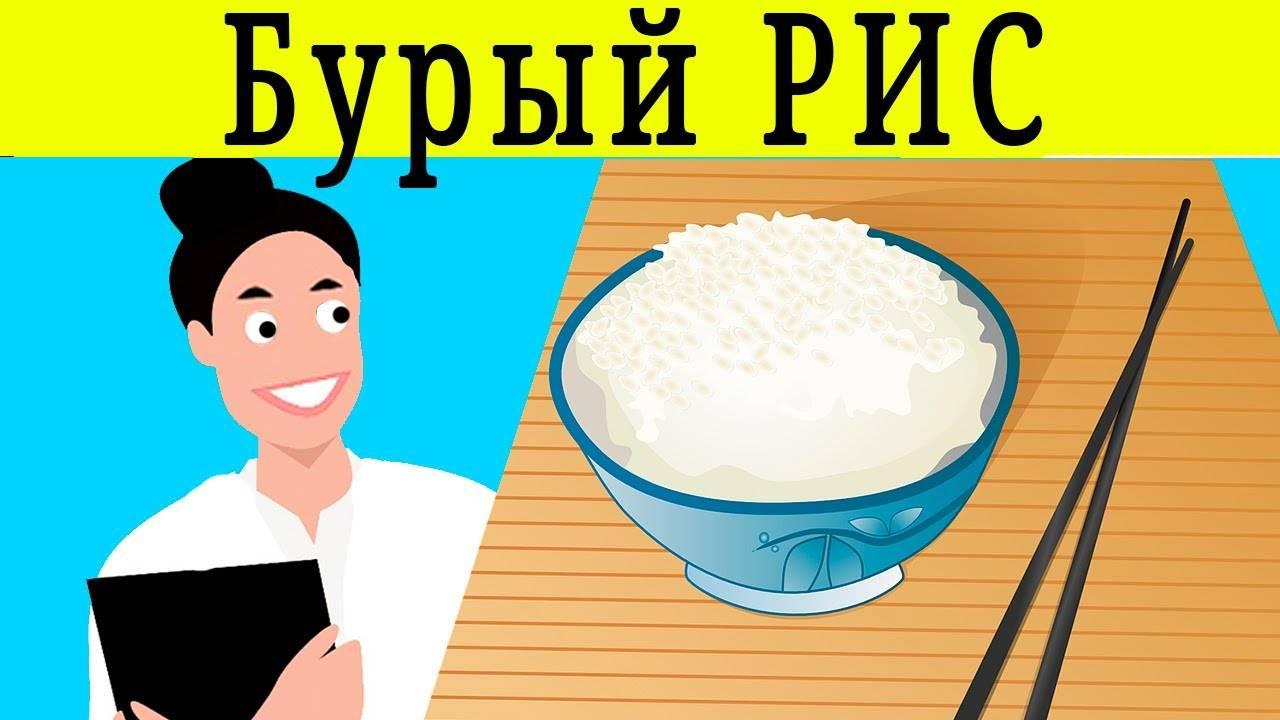 Чем полезен бурый (коричневый) рис и как правильно его варить