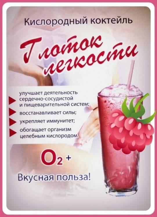Кислородный коктейль: польза и вред. как его приготовить самостоятельно?