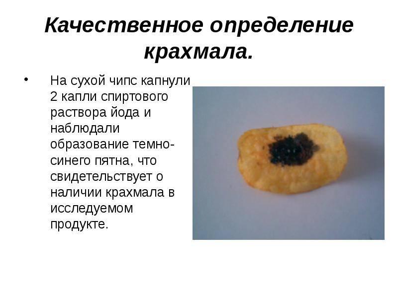 Картофельный крахмал польза и вред