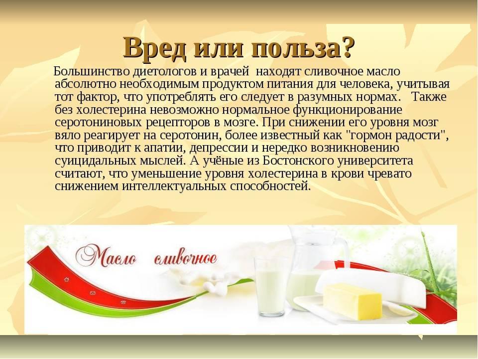 Вред маргарина: состав, влияние на организм человека, мнения медиков