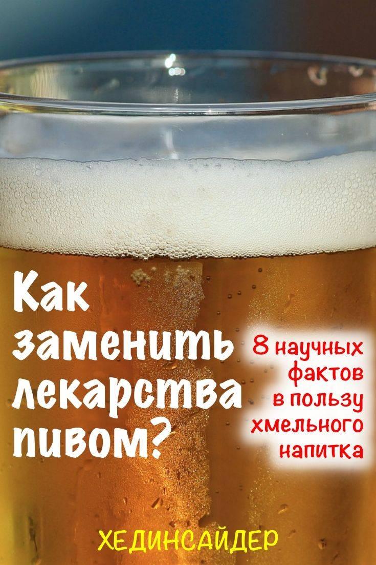 Мифы о пользе пива