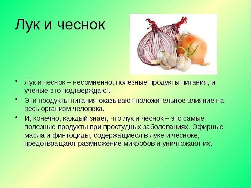 Зачем есть чеснок натощак? полезные свойства чеснока