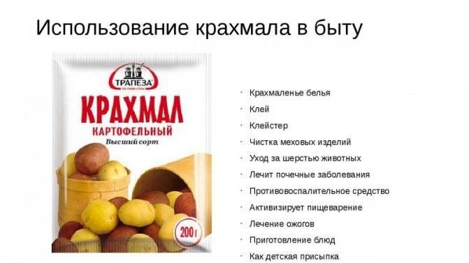 Крахмал картофельный польза и вред для организма