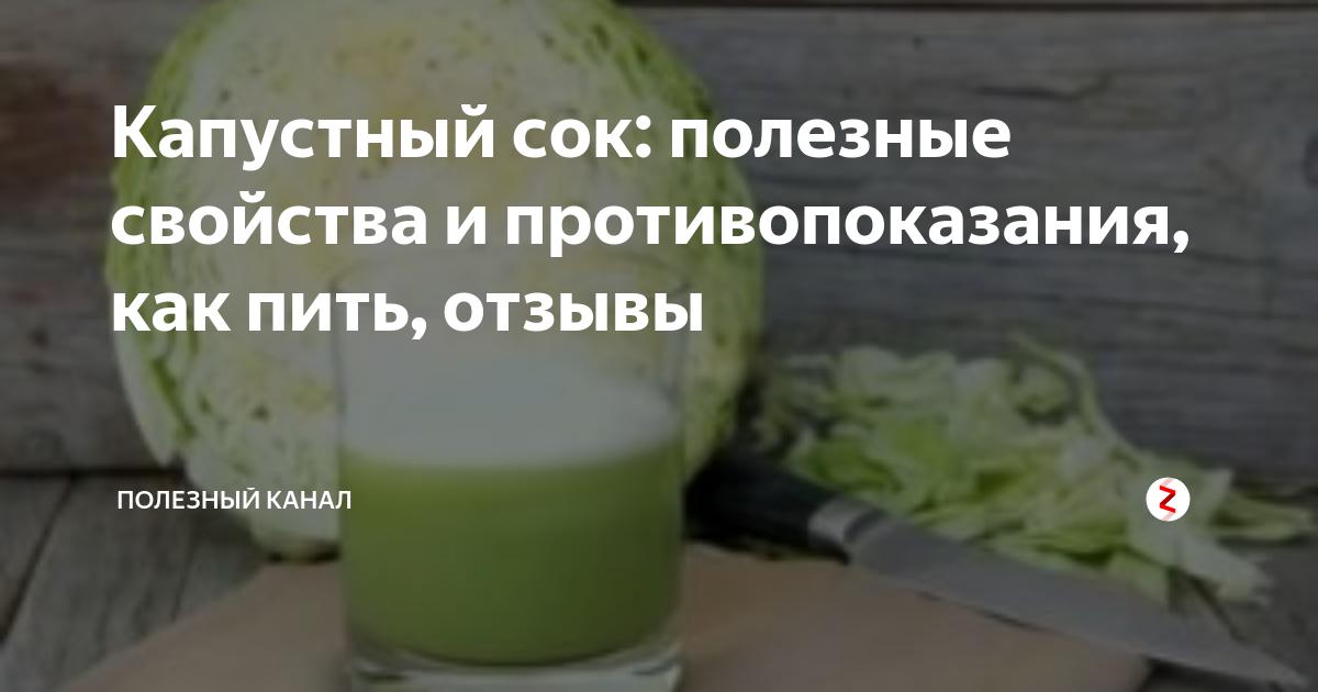 Польза и вред капустного сока: скромный напиток для здоровья, красоты и долголетия