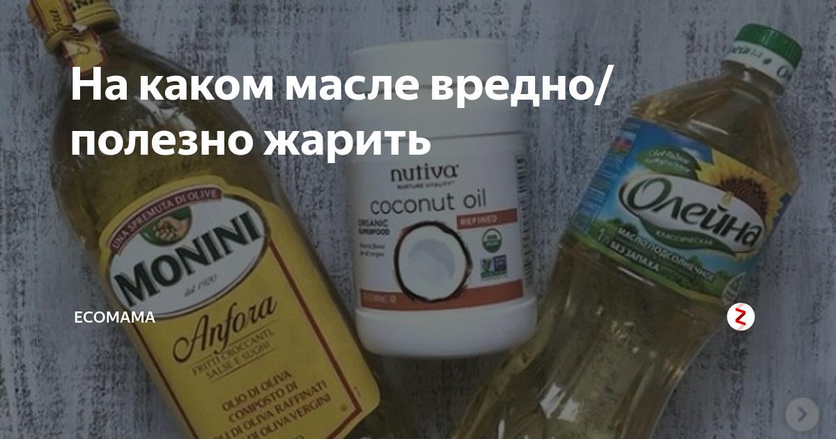 Как выбрать правильное масло для салатов, жарки и запекания