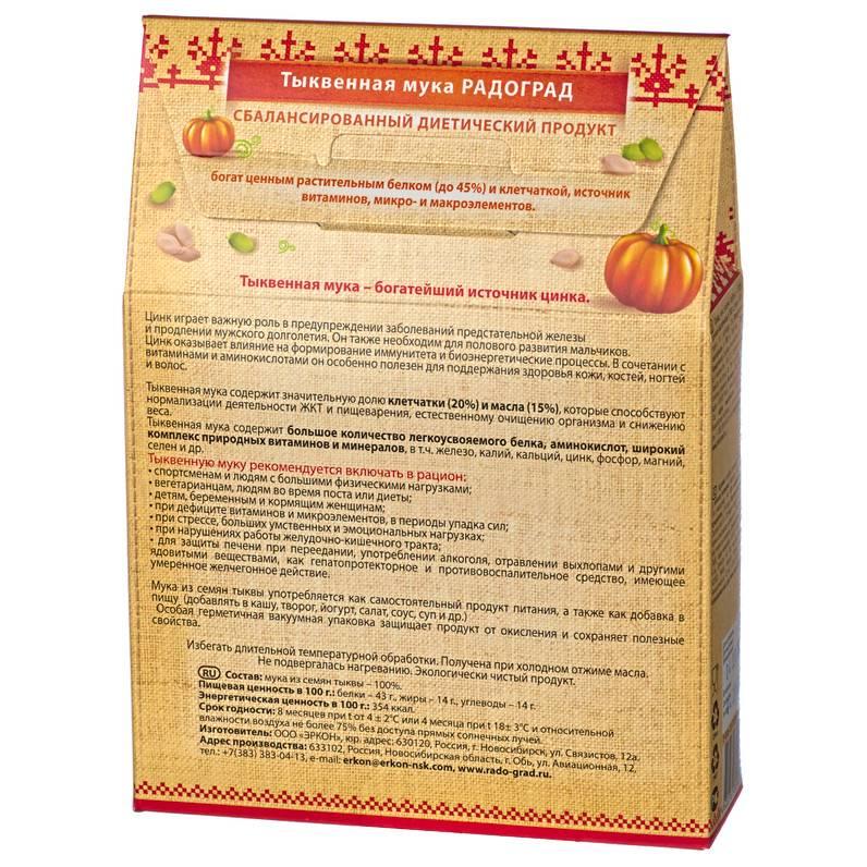 Тыквенная мука: польза и вред для здоровья, особенности употребления. мука тыквенная: польза, вред, свойства и лучшие рецепты