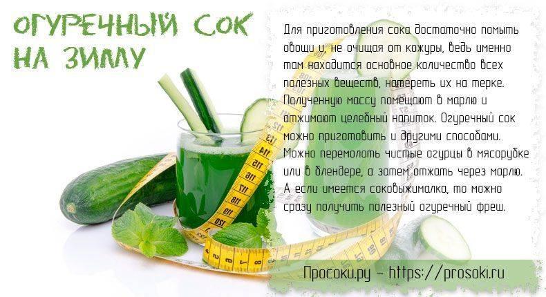 Огуречный сок — польза и вред для организма