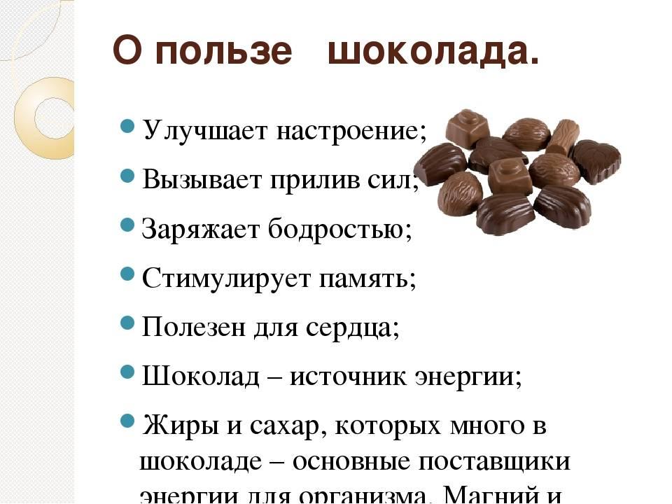 Свойства шоколада: польза и вред, влияние на организм человека. как выбрать и правильно есть