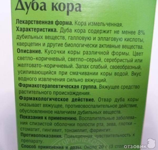 Лечебные свойства коры дуба и противопоказания, применение для волос и лица
