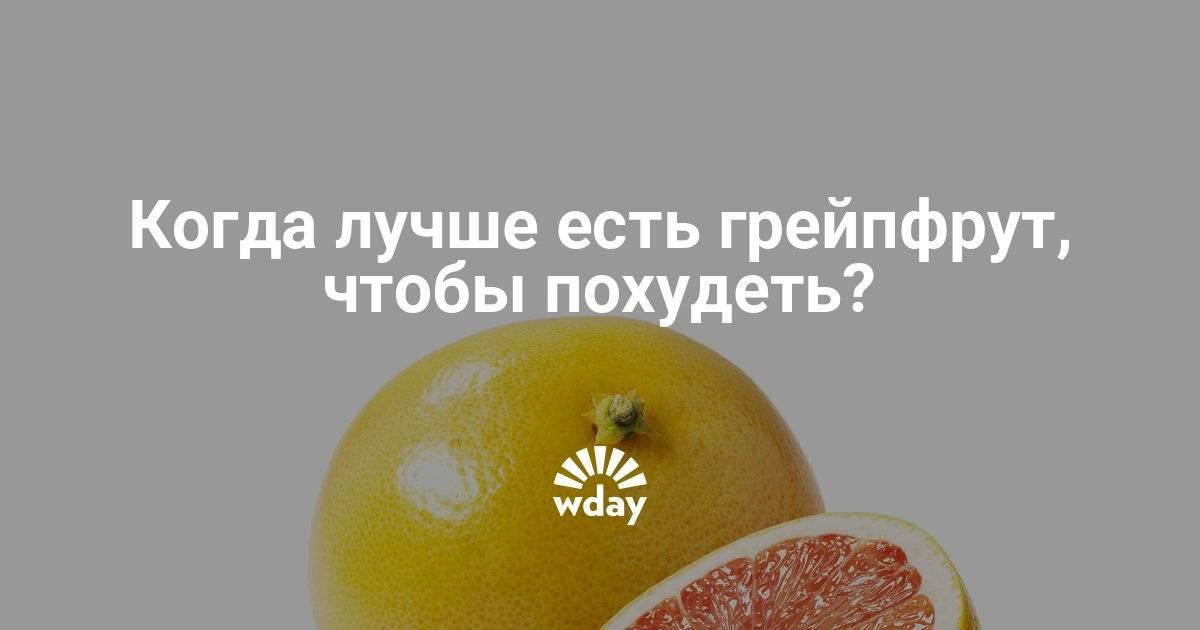 Можно ли есть грейпфрут на ночь