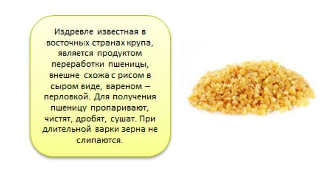 Кус-кус (кускус), его польза и вред