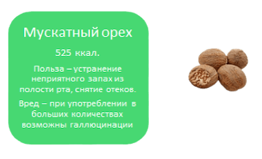 Мускатный орех польза и вред как принимать