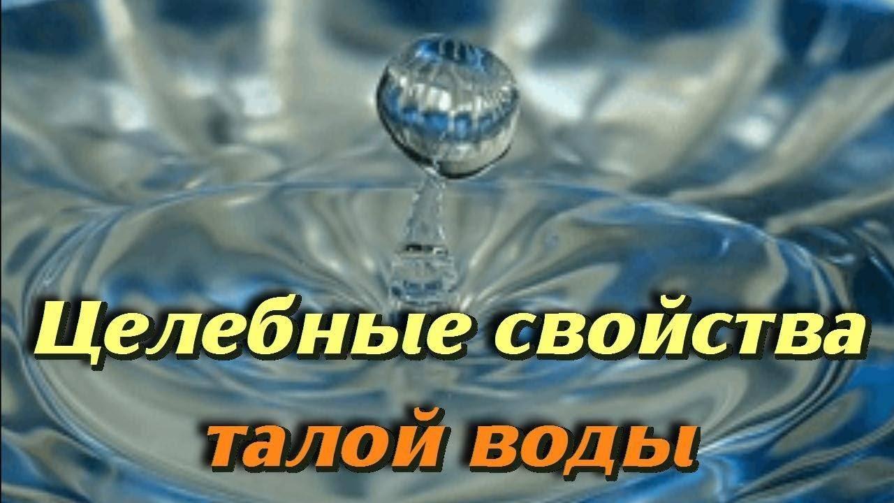 Польза и вред талой воды для организма
