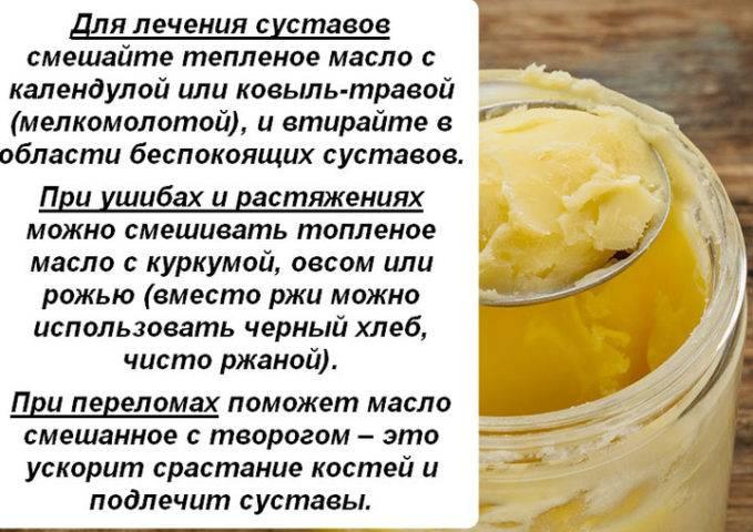 Масло гхи: полезные свойства и вред
