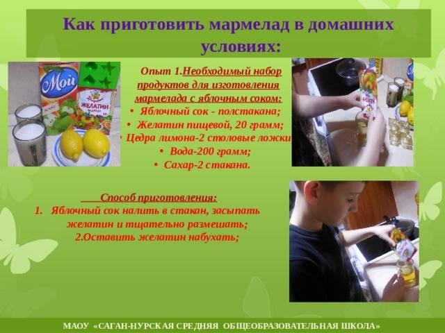 Мармелад: польза и вред, рецепты приготовления