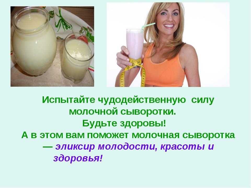 Молочная сыворотка: полезные свойства, состав, применение для волос и лица