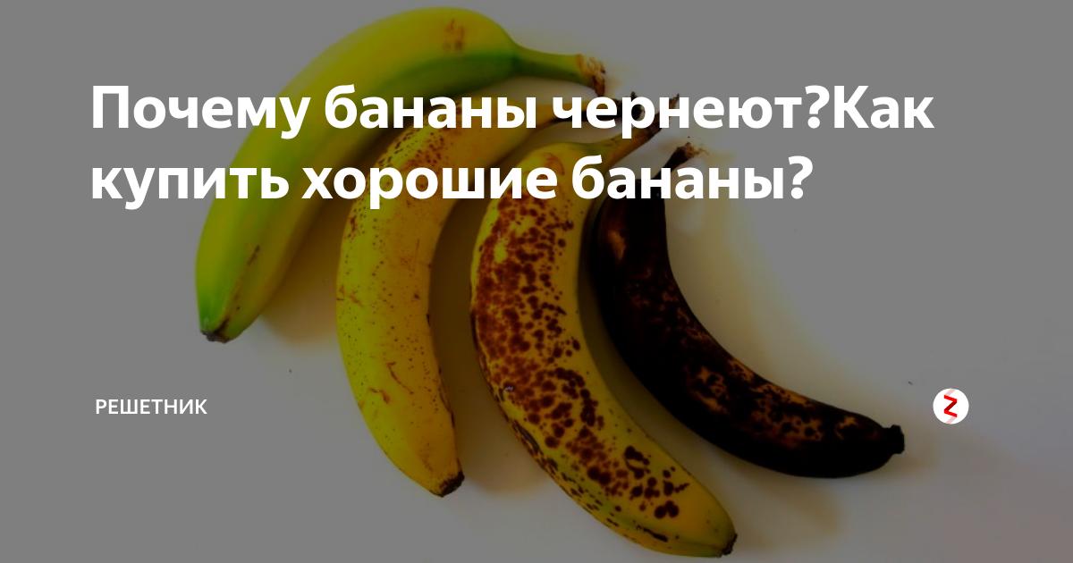 Можно ли есть черные кончики бананов и не опасно ли это?
