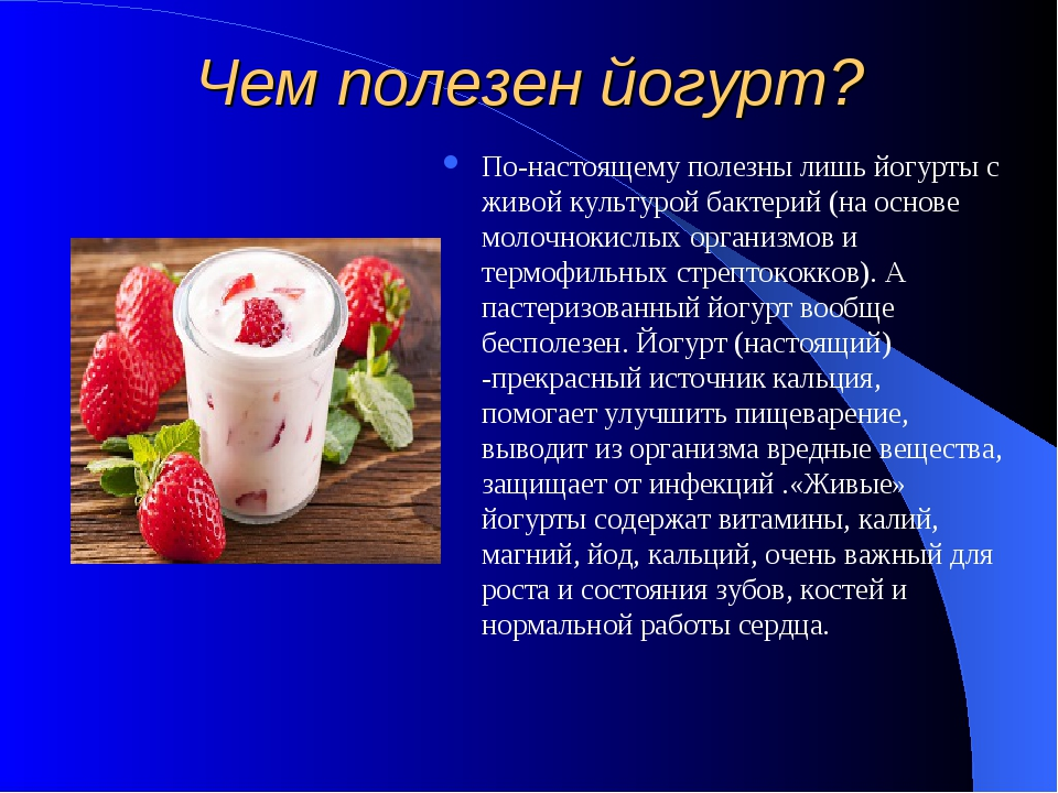 Йогурт: чем полезен и как может навредить